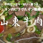 台北駅からすぐ。ミシュランのビブグルマン掲載店で食べるおいしい牛肉麺★劉山東牛肉麵★