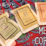 100%台湾産の阿里山コーヒーがおいしい!日本からも注文できる台湾コーヒーショップ★MELO COFFEE★