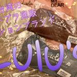 台湾女子に大人気のプチプラ通販サイト!日本からも注文OK!夏に役立つアイテムが盛りだくさんでおすすめ★Lulu's★