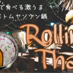 台北でタイ・バンコク気分を味わうならここ!めっちゃおいしいトムヤンクン鍋に激はまり中★泰滾 Rolling Thai 泰式火鍋★