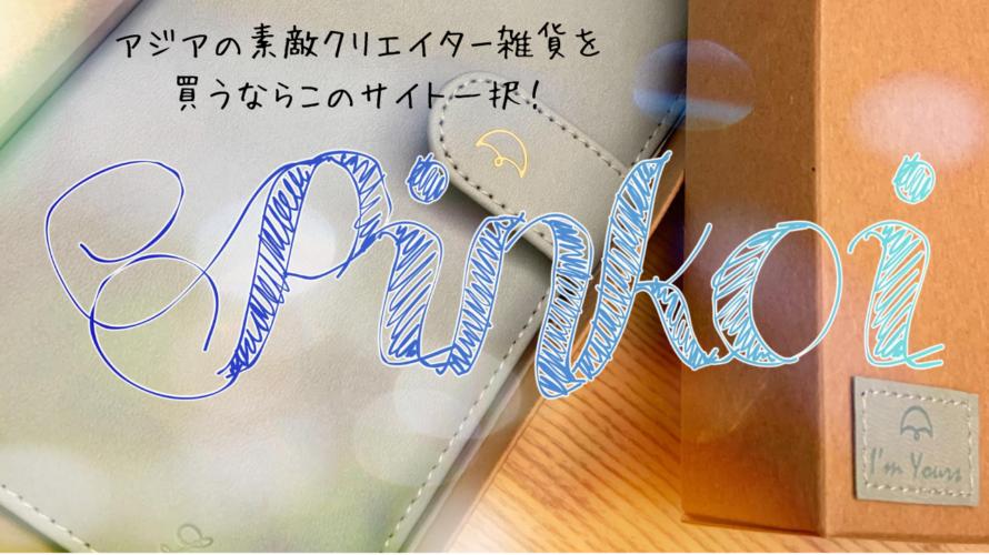 アジアのクリエイターが集結してる素敵サイトで最近買ったものと気になるもの紹介★Pinkoi★