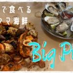 XParkに行くついでに!桃園Gloria Outlet内にある激ウマ海鮮レストラン★Big Pier 大碼頭美式手抓海鮮餐廳★