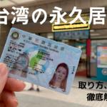 台湾8年目にしてついに!台湾永住権APRCを取得!!ワーク居留証からの永久居留証申請方法