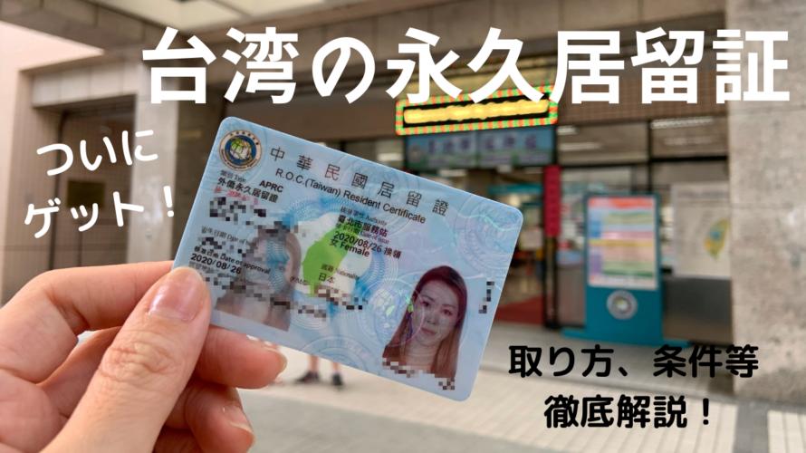 台湾8年目にしてついに!台湾永住権APRCを取得!!ワーク居留証からの ...