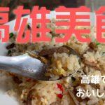 台湾南部・高雄で実際に食べてきたおすすめレストラン紹介!