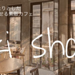 中山のオシャレストリート赤峰街で見つけたやわらかい雰囲気のフォトジェニックカフェ★iki_shop★