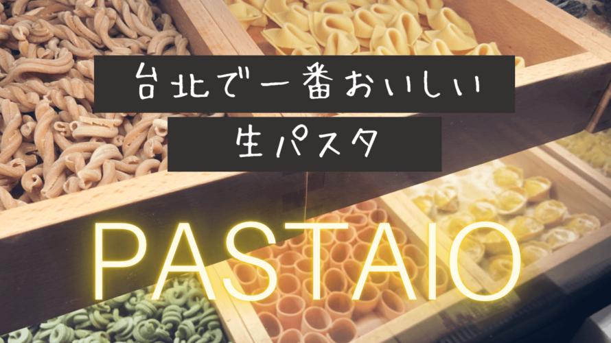 東區の超人気店、予約は1ヶ月待ち!それでも食べたい台北イチの絶品生パスタ★PASTAIO★