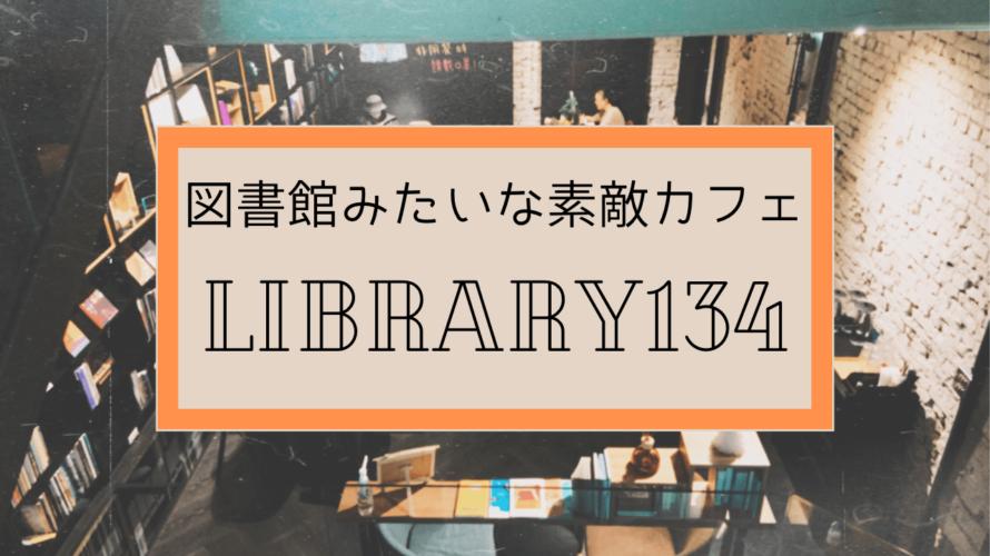 南京復興で発見!図書館みたいな雰囲気、時間制限なしのノマド作業にパーフェクトなかっこいいカフェ★Library134★