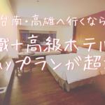 高鉄(台湾新幹線)と高級ホテル宿泊付きのお得プランで台南旅行★KKday★