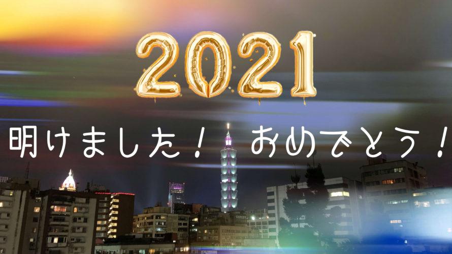2021年になりました!今年の抱負とか目標とかいろいろ