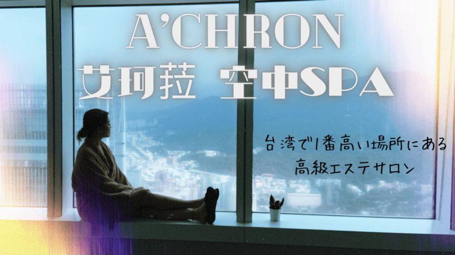 台北でラグジュアリーエステ体験をするならここ一択!台北101の61階にあるエステサロンが最高すぎた★A'CHRON 艾珂菈★