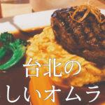 日本の洋食ロスのあなたへ!オムライスもある台北のおいしい洋食屋さん★鶴田屋 日本洋食厨房★