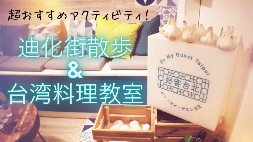 迪化街の隠れ家レストラン!迪化街ツアーと台湾料理教室に参加してみた!★好客台北 Be My Guest Taipei★【PR記事】