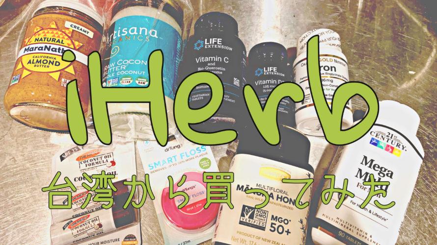 台湾はサプリやプロテインが高い・・のでiHerbで買ってみた!