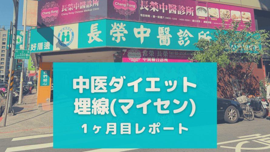 台湾に昔からある中医ダイエット【埋線(マイシェン)】体験レポート 1ヶ月目