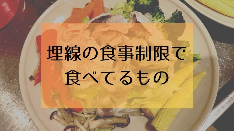 台湾の中医学ダイエット【埋線(マイシェン)】をする間に効果を出すために食べてる物などについて