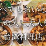 予約必須!台北ローカルでにぎわう東區の老舗のやたらおいしいお店★珍膳園★