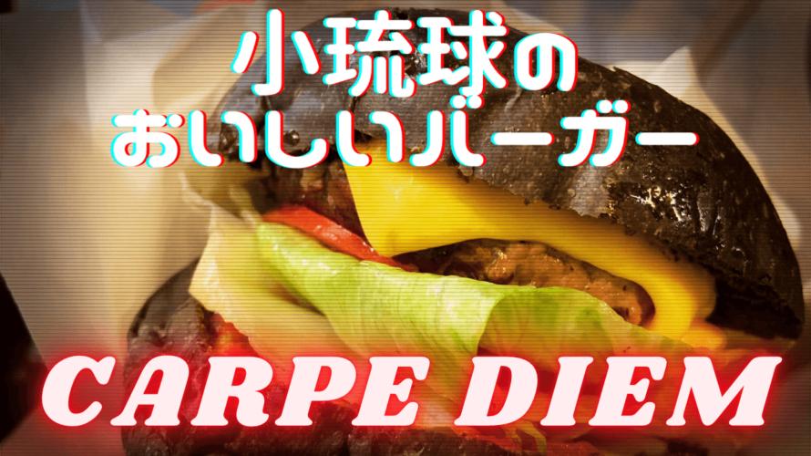 小琉球の地元っ子に大人気!!行ったら絶対食べたい肉汁あふれるジューシーなハンバーガー★Carpe Diem★