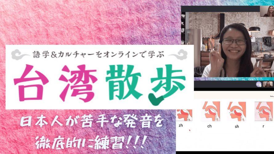 オンライン台湾華語レッスンで日本人が苦手な発音を徹底練習してみた!★台湾散歩★【PR記事】