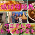 小琉球の地元の人しか知らないレストラン+ドミトリーが日本語OK、めちゃくちゃおいしい料理、アットホームな雰囲気で最高!★夜酌小站★
