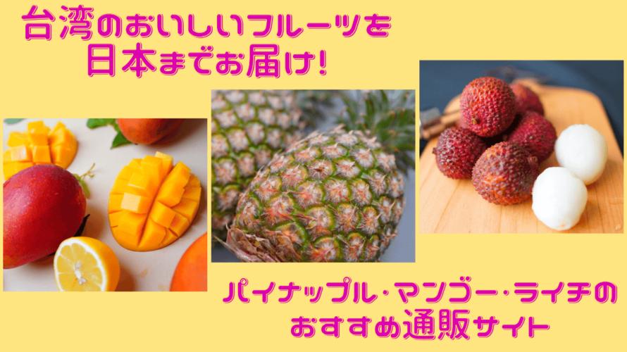 話題の台湾パイナップルを日本で食べよう!!台湾の農家から直送のパイナップル・マンゴー・ライチが買えるおすすめサイト【PR記事・割引コードあり】