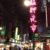 龍山寺お参りのついでに。ローカル感満載の夜市内にあるおいしいルーロー飯★四方阿九魯肉飯★